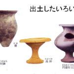 弥生時代前期・日本史2―「中学受験+塾なし」の勉強法
