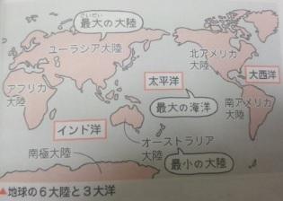 世界の人口・国の数・地理(6大陸と3大洋)等/世界について①―「中学受験+塾なし」の勉強法!