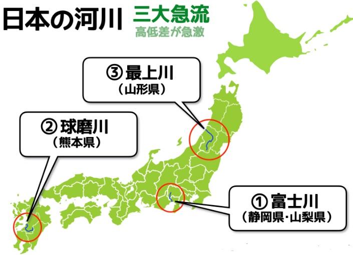 河川 急流 三 日本 大 日本三大○○は どれがホント?