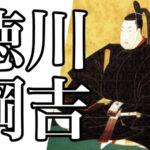 江戸時代②中期は「文治政治」:綱吉・新井白石の正徳の治―中学受験+塾なしの勉強法
