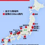 日本の主な原子力発電所+再稼働等の最新状況―中学受験+塾なしの勉強法